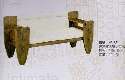 雙人座沙發 原木製兩人座沙發 材質紋理有層次 古趣盎然 較其他木質堅韌 抗撞耐磨耐潮濕
