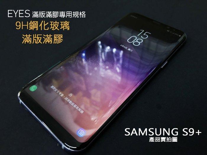 【9H滿版滿膠】黑色邊框玻璃貼 適用三星 Note8 Note9 Note10 + 鋼化手機玻璃貼 玻璃膜 螢幕保護貼膜
