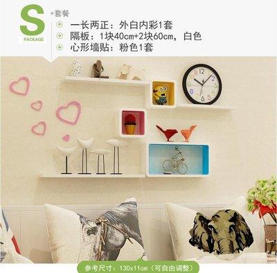 牆上置物架壁掛櫃創意格子隔板牆壁書架客廳臥室背景牆裝飾架書架【S套餐】