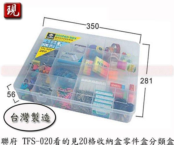 【現貨商】(免運滿千/非偏遠/山區{1件內}) 聯府 TFL020 看的見20格收納盒 零件盒 分類盒 整理盒 4L