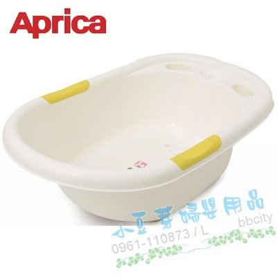 Aprica 感溫式沐浴澡盆/浴盆 §小豆芽§ Aprica 愛普力卡 感溫沐浴盆(不含沐浴網)
