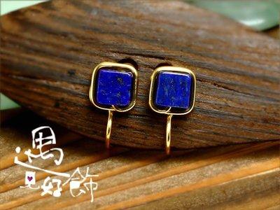 金邊方塊古典方糖Lapis Lazuli天然青金石耳環 耳夾/耳針【 遇見好飾 】