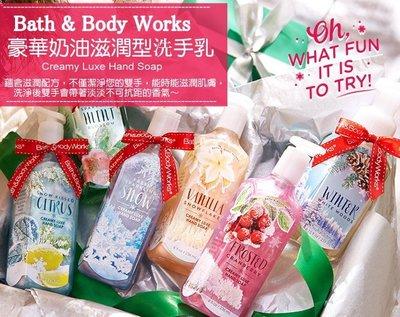 ╭*.Dream Angel.*╯【Bath & Body Works 】滋潤型香氛洗手乳 美國進口