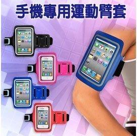 運動臂套/手臂帶/手腕套/手機袋/APPLE 4.7/5.5 iPhone 6/6s/7/8/X/XS MAX/XR