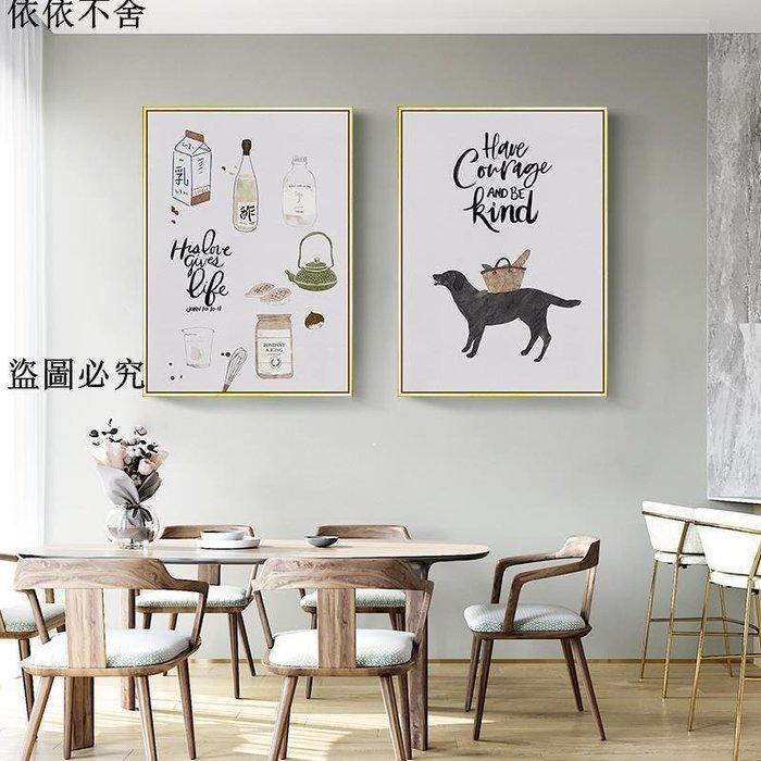 向往的生活 北歐餐廳飯廳裝飾畫廚房咖啡館掛畫靜物壁畫廚具