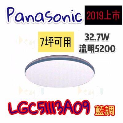 【燈聚】2019 新品 Panasonic 國際牌 吸頂燈 LGC51113A09 (藍調) 7坪可用
