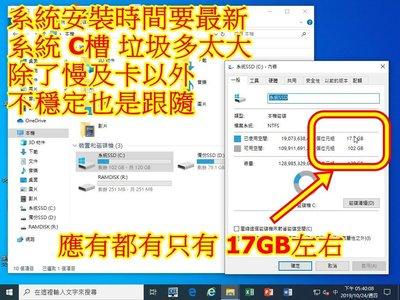 NB win10系統 小筆電重灌 WIN10X64 重灌電腦重置 最高權限者 Administrator 極速電腦 新莊