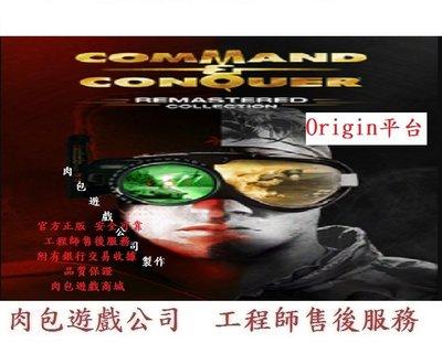 PC版 繁體 肉包 Origin 終極動員令 重製典藏版 Command & Conquer Remastered