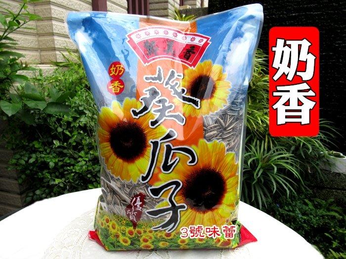 3號味蕾 量販團購網~鄭美香 葵瓜子3000公克(奶香)量販價....另有 焦糖香瓜子