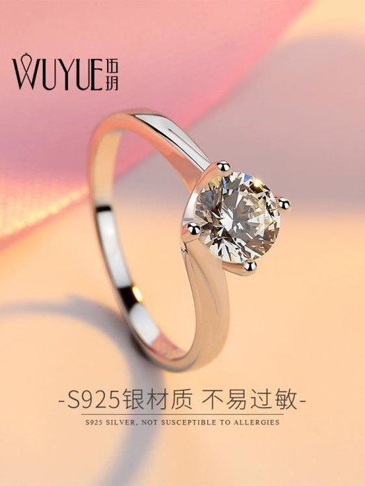 伍玥 仿真鑚戒結婚對戒人造鑚石925銀戒指女1克拉莫桑石鋯石四爪