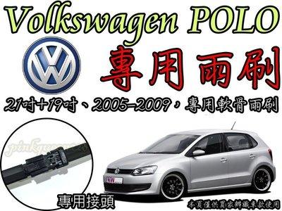 小膜女【VW POLO專用雨刷】A3 SKODA VOLVO MONDEO FORD FIESTA FOCUS GOLF