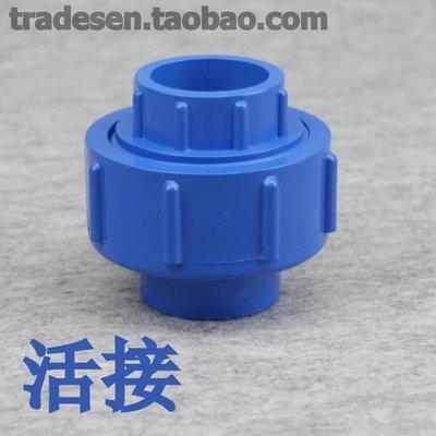 愛轉角#藍色PVC水管  PVC水管配件 塑料活接 UPVC活接 由令接頭#優選材料 #貨真價實 #規格齊全