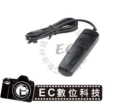 【EC數位】Panasonic DMW-RS1 RS-P1快門線 G1 G2 GH1 GF1 L1 L10 FZ8