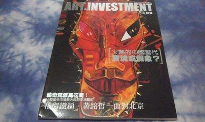 黑色小館tup_ART.INVESTMENT典藏投資(試刊號4)黃明哲