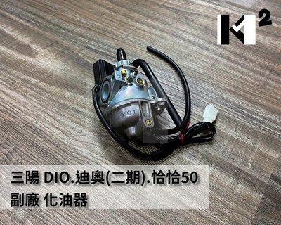材料王*三陽 DIO.迪奧(二期).恰恰50.F01 副廠 化油器 DIO50.迪奧50*