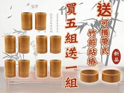 買5組送1組~吳老師推薦-竹筒站椿-竹...