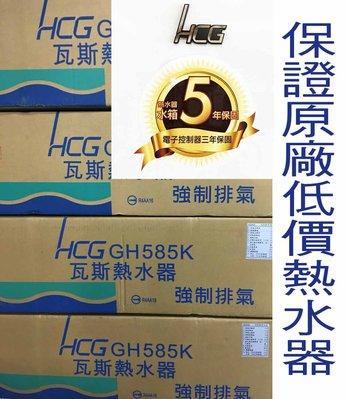 【揪愛呷己裝】12公升強排全面升級和成牌HCG1255數位面板機械恆溫強排熱水器全省宅配免運不含安裝