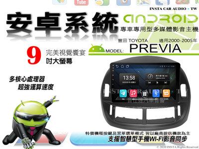 音仕達汽車音響 豐田 PREVIA 00-05年 9吋安卓機 四核心 2+16 WIFI 鏡像顯示 ADF