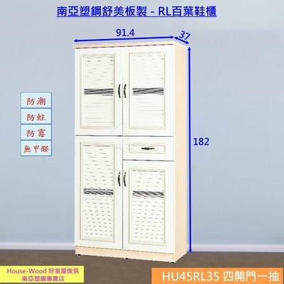 【好室屋傢俱】南亞塑鋼 防霉防蛀 四開門一抽透氣式百葉鞋櫃 / 玄關櫃 / 陽台置物櫃 (HU45RL35)