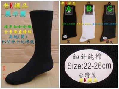 《老K的襪子工廠》 (BL-520) 細針針織~直條羅紋~4/4等長休閒男襪.....12雙360元