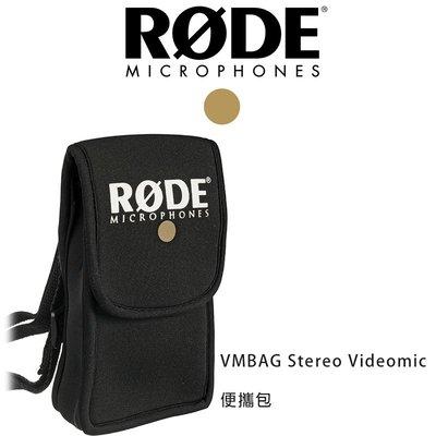 『e電匠倉』RODE VMBAG Stereo Videomic 便攜包 外出包 腰包