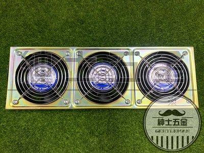 【紳士五金】神逵牌 4吋 三台式 排風扇 110V/220V 小風扇 散熱扇 煎台 排油煙 『台灣製造』另售兩台式