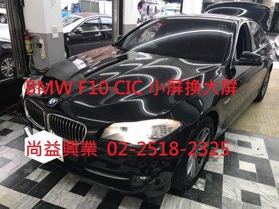 BMW F10 小屏螢幕改裝大屏螢幕