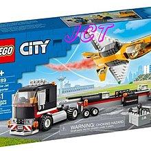 JCT LEGO樂高—60289 城市系列 空中特技噴射機運輸車