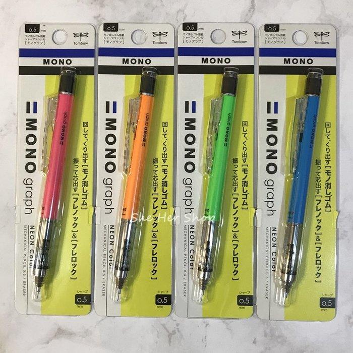 【現貨】日本製 Tombow MONOgraph系列 自動鉛筆 搖搖筆 螢光系列