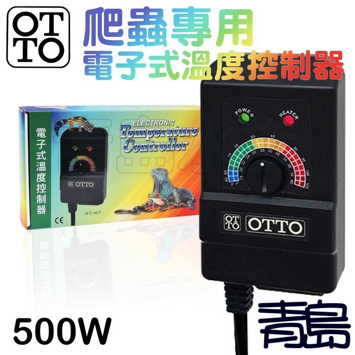 E。。。青島水族。。。RH-500W台灣OTTO奧圖---電子式溫度控制器 爬蟲專用 控溫器 可搭聚熱燈泡用==500W