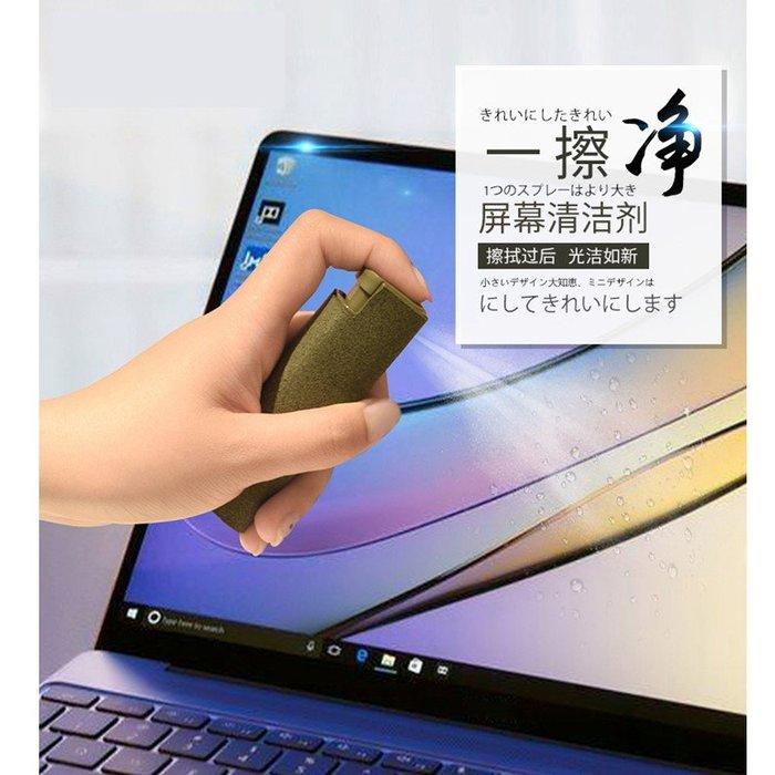 手機電腦屏幕清潔劑噴霧擦屏去指紋灰塵便攜式清潔工具