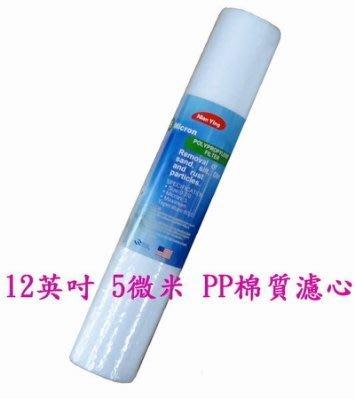 【年盈淨水】12吋5微米PP棉質濾心~適用櫻花P-012/P012/P-018/P018/P-025/P025/P022