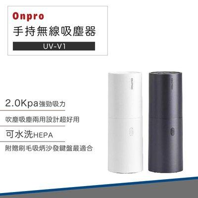 【快速出貨】Onpro UV-V1 迷你 手持 無線 吸塵器 車用吸塵 小型吸塵器 桌面清潔
