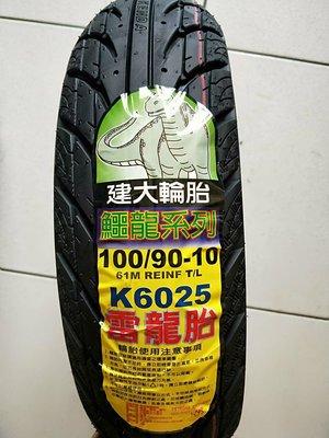 便宜輪胎王  建大全新100-90-10台製k6025雷龍胎