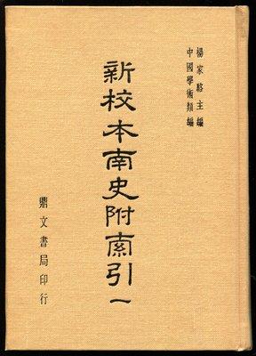 紅蘿蔔工作坊/南史 ~新校本南史附索引 一  /9G