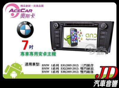 【JD 新北 桃園】ACECAR BMW 3系列 E90/E91/E92/E93 7吋 安卓機。DVD/導航/數位/藍芽