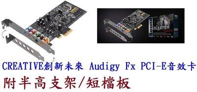 【米路3C】全新免運~CREATIVE 創新未來 Audigy Fx  5.1聲道音效卡 PCI-E音效卡