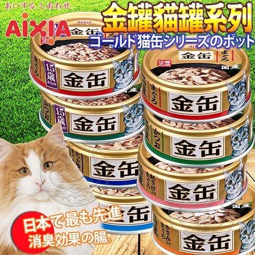 【🐱🐶培菓寵物48H出貨🐰🐹】日本Aixia愛喜雅》金罐系列貓罐70g/罐 特價45元(自取不打折)