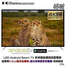 HOStation 台製 防撞強化玻璃 4K HDR 無線連網智慧型 電視/顯示器 SDB-65A858