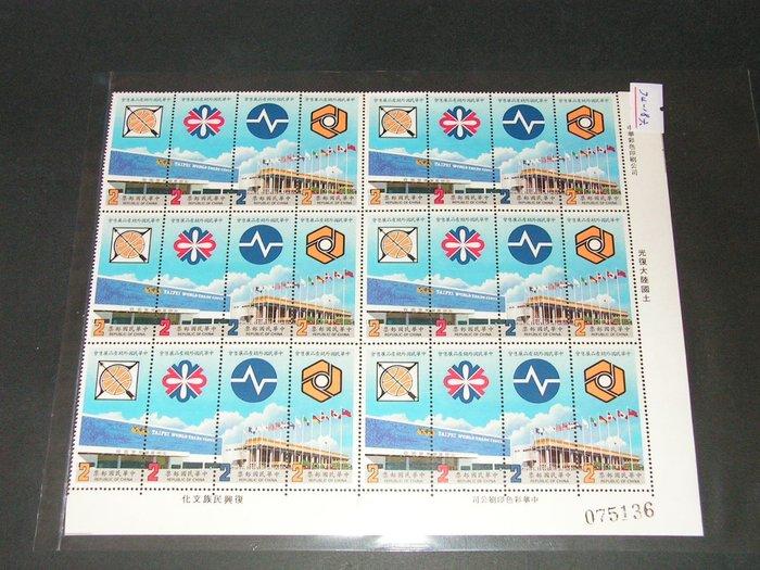 【愛郵者】〈六方連〉74年 外銷產品展售會 4全 帶邊角 廠銘 版號 近回流上品  特22