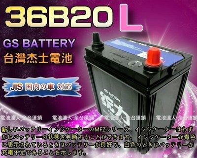 【台南 電池達人】杰士 GS 統力 電池 36B20L 電瓶適用 豐田 本田 FIT 現代 i10 ALTIS 發電機