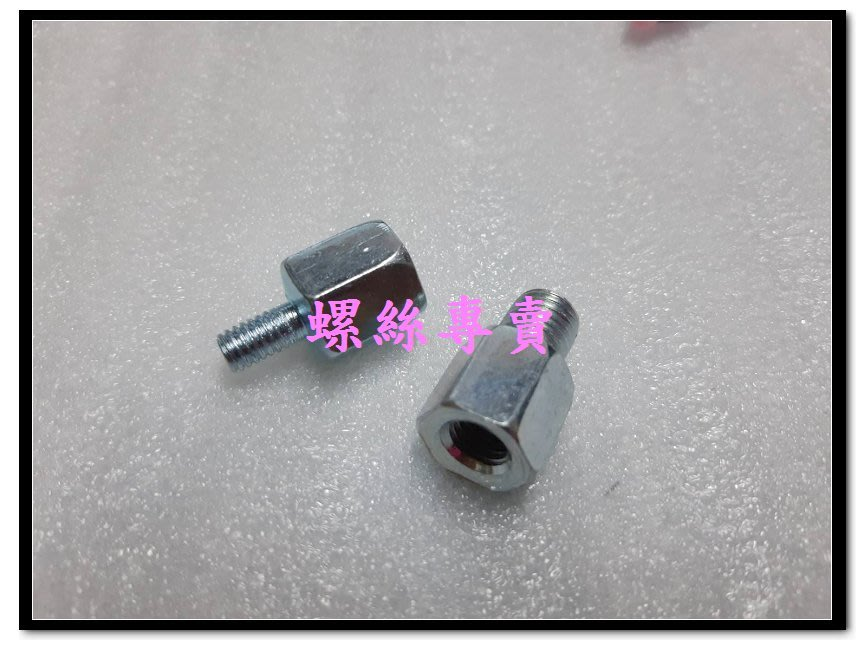 【螺絲專賣】m8轉公8mm 正牙轉反牙後照鏡 轉接座 螺絲 加高螺絲 增高座母