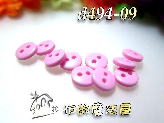 【布的魔法屋】d494-09粉紅色10入組8mm雙孔雙面弧型圓造型釦(買10送1,精緻小圓形釦,拼布裝飾彩扣,圓型釦子)