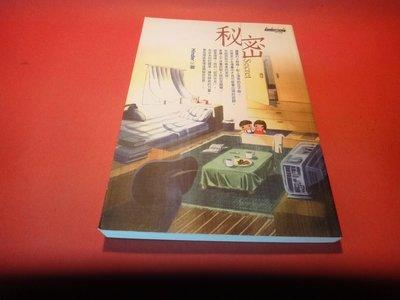 【愛悅二手書坊 07-11】 秘密       Hinder/著     商周出版