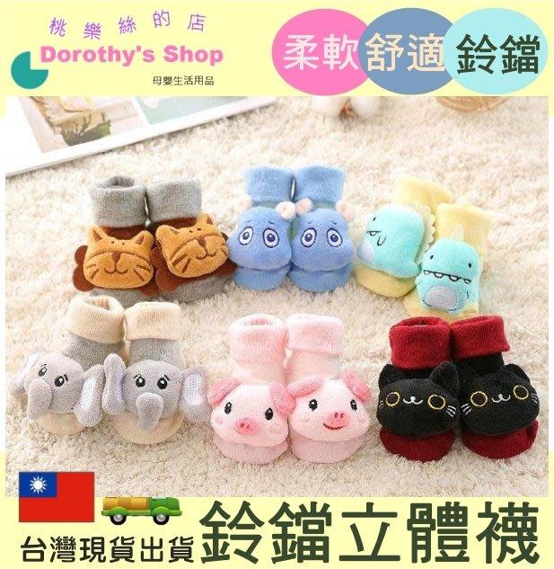 【鈴鐺立體襪】AQ4423 嬰兒立體襪 有帶鈴鐺 保暖襪 造型襪 地板襪 防滑底襪子 嬰兒襪