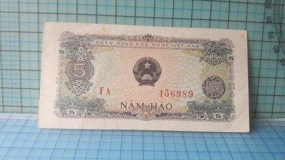 6443越南1976年紙鈔