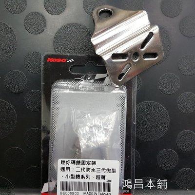 【新鴻昌】KOSO 迷你碼表固定架 電壓表 電壓錶 溫度錶 溫度表 水溫錶 水溫表 固定架 支架