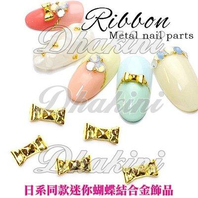 WZ系列兩顆一組~WZ039、40等二款~《日系同款迷你蝴蝶結合金飾品》~日本流行美甲美甲貼鑽飾品喔
