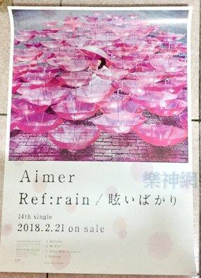 Aimer Ref:rain Refrain 耀眼炫彩【日版宣傳海報】未貼
