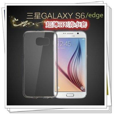 S5/S6/S6 edge/S6 edge plus/S7透明手機套矽膠套手機殼手機保護套 軟殼 隱形套TPU超薄手機套